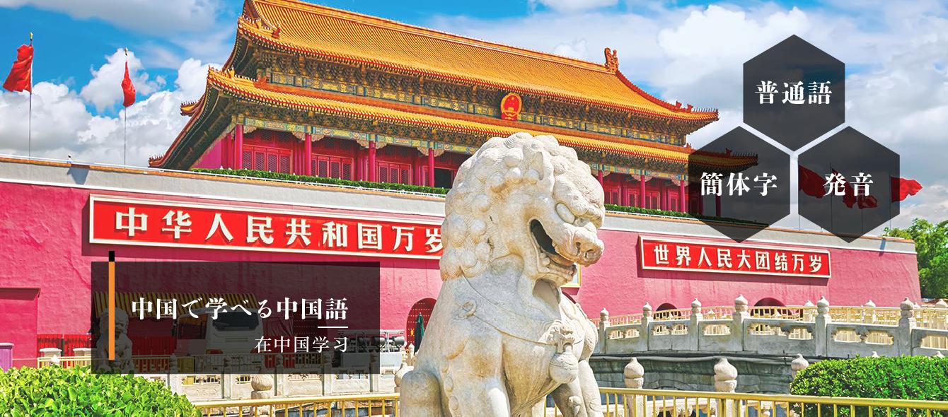 中国で学べる中国語